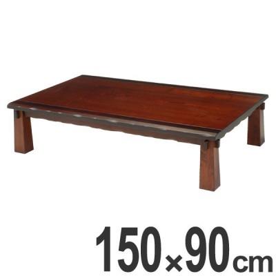 座卓 大江戸(おおえど) 幅150cm ( テーブル センターテーブル リビングテーブル )