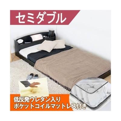 枕元照明付きフロアベッド セミダブル 低反発ウレタン入りポケットコイルマットレス付き送料無料