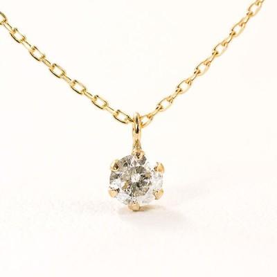 訳あり 6本爪 ネックレス ダイヤモンド 0.1ct 10金イエローゴールド K10YG