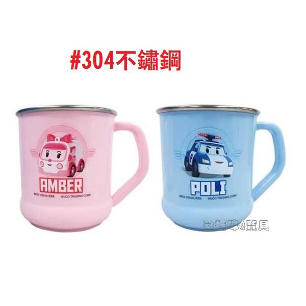 POLI 波力救援小英雄 304不鏽鋼兒童水杯 SUS304不鏽鋼漱口杯 240ml 另有安寶 台灣製 原廠正版授權