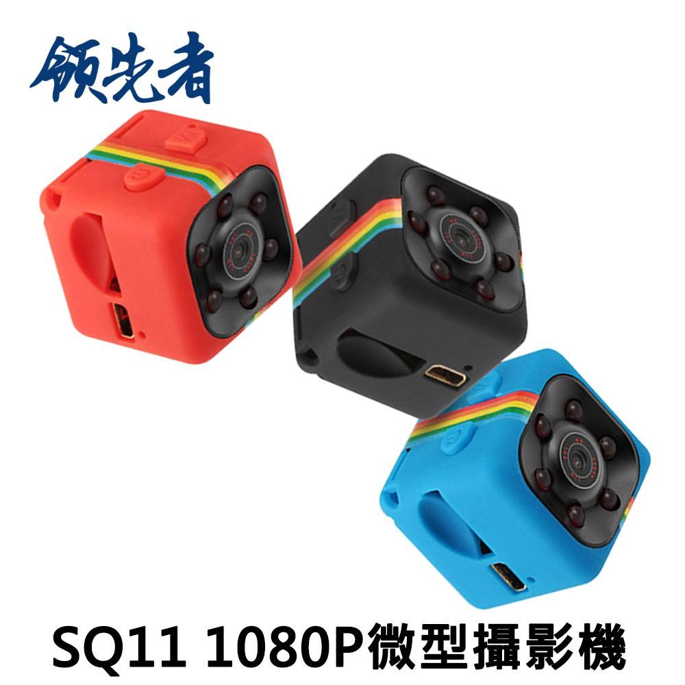 領先者 SQ11 微型攝影機 監視器 迷你骰子型 針孔攝像機 夜間清晰1080P