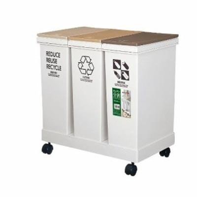 アスベル ダストボックス 資源ゴミ横型3分別ワゴン ベージュ ごみ箱容器 ダストボックス【送料無料】