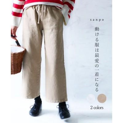 ストレッチ ボトムス カジュアル ベージュ ホワイト 綿 ボトム ウエストゴム ワイド パンツ ワイドパンツ ゆったり ナチュラル ストレッチパンツ ズボン