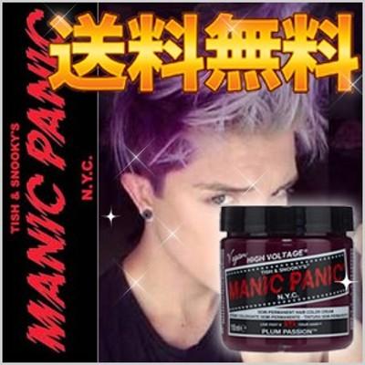 【送料無料】マニックパニック ≪プラムパッション≫ MC11021 118ml /紫系/パープル系/マニパニ/ハロウィン
