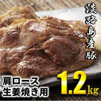 EV07◇淡路島産豚肉肩ロース生姜焼き1.2kg