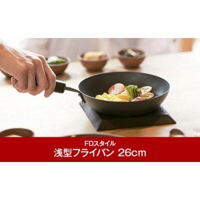 FDスタイル 浅型フライパン24cm【020P058】