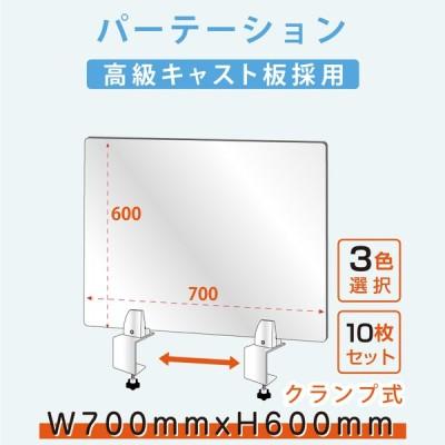 お得な10枚セット クランプホルダー 付き飛沫防止 アクリルパーテーションW700xH600mm アクリルキャスト板採用lap-7060-10set
