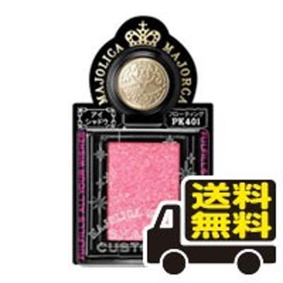 ☆メール便・送料無料☆資生堂 マジョリカ マジョルカ シャドーカスタマイズ (フローティング) PK401(1g) 代引き不可(bea-17199-49099789