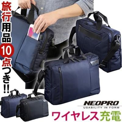 ワイヤレス充電 ビジネスバッグ トートバッグ ショルダーバッグ NEOPRO ネオプロ コネクトワイヤレス 2wayブリーフバッグ 2-840 バッテリーポケット付(en0a046)