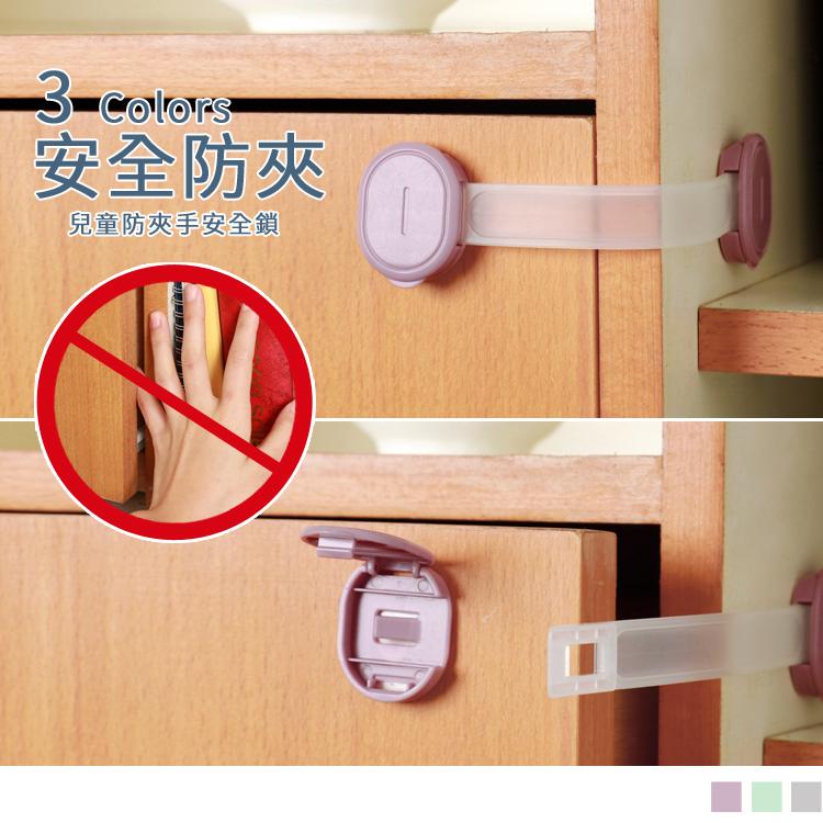 3入組。居家防護兒童防夾手安全鎖