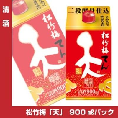松竹梅 天 てん 900ml紙パック 宝酒造