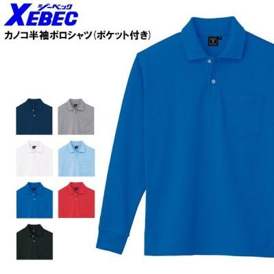 作業服 作業着 カノコ長袖ポロシャツ男女兼用 ジーベックXEBEC6025