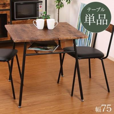 ダイニングテーブル 75幅 単品 2人用 テーブル 正方形 木目調 ヴィンテージ 食卓テーブル 2人掛け お洒落 新生活 アウトレット 人気