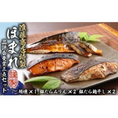 進藤商店のほまれ(受賞商品3点詰合せ)