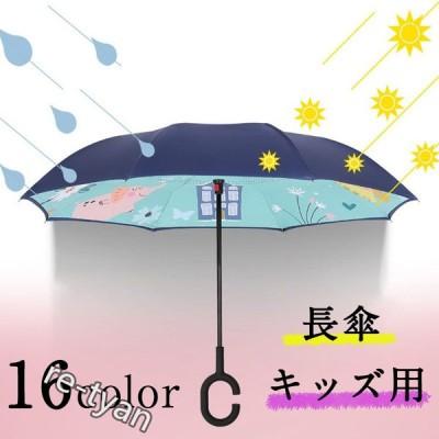 長傘 キッズ 児童用 逆さ傘 おしゃれ 傘 キッズ 完全遮光 晴雨兼用 逆さ傘 紫外線 日焼け キッズ 軽量 子ども用 小学生 丈夫 折れにくい