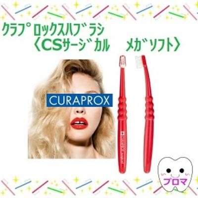 CURAPROX クラプロックス 歯ブラシ CSサージカル メガソフト 12本アソート 1本の毛の本数1