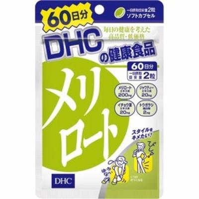 【DHC 60日メリロート 120粒(54.6g)】※税抜5000円以上送料無料