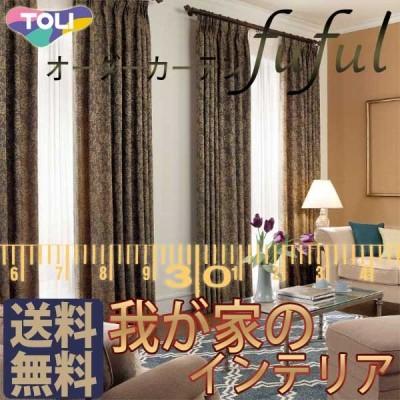 【生地のみの購入! ※1m以上10cm単位で購入可能】東リ fuful フフル オーダーカーテン&シェード CLASSIC TKF10213・10214