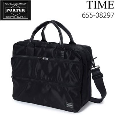 吉田カバン PORTER TIME BRIEF CASE (655-08297) ポーター タイム A4ブリーフケース ビジネスバッグ 日本製