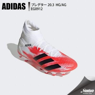 ADIDAS アディダス プレデター 20.3 HG/AG EG0912 フットウェアホワイト×コアブラック×ポップ サッカー スパイク