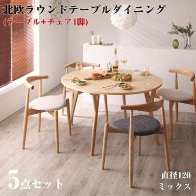 デザイナーズ北欧ラウンドテーブルダイニング Rour ラウール/5点チェアミックス(テーブル、チェアA×2、チェアB×2)