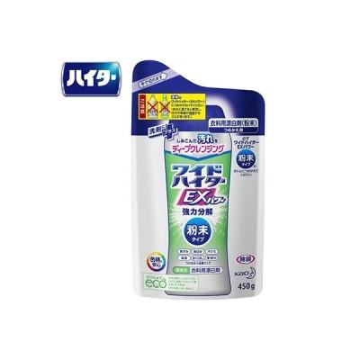 ワイドハイター EXパワー 粉末タイプ 詰替用 450g / 花王 ハイター