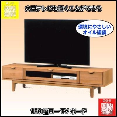 180幅TVローボード ナタリーNAアルダー材  大型テレビも置くことができる 環境にやさしいオイル塗装