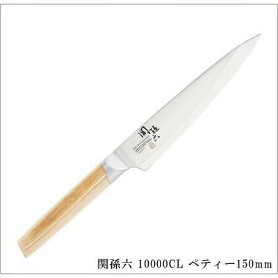 関孫六 包丁 10000CL ペティーナイフ 150mm 貝印 AE5252 日本製 KAI