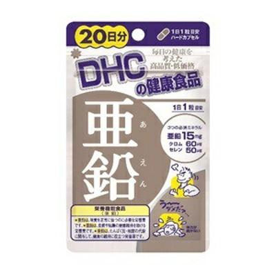 【DHC】 亜鉛 20日 20粒 (栄養機能食品) 【健康食品】