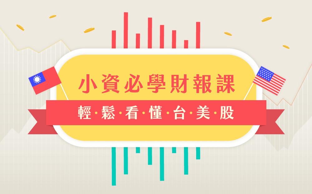 小資必學財報課:輕鬆看懂台美股