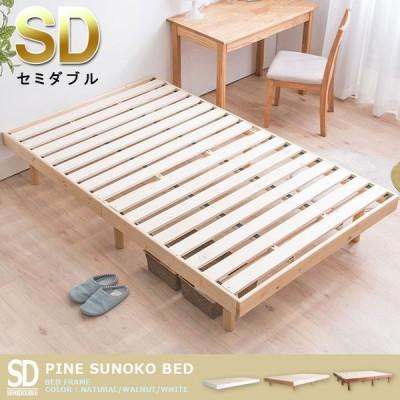 セミダブル ベッドフレームのみ 天然木フレーム 高さ3段階調節ベッド ヘッドレスベッド ナチュラル ウォルナット ホワイト 低いベッド すのこベッド シンプル