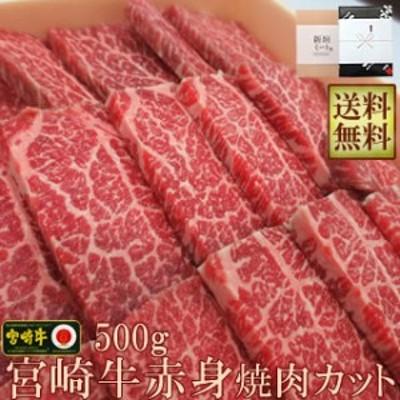 【送料無料】宮崎牛あっさりヘルシーな赤身焼肉カット500g《ギフト包装タイプ》