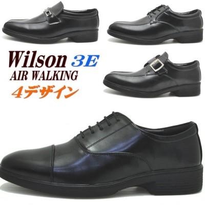 (3E)ストレートチップ スワールモカ ビットローファー モンクストラップ Wilson(ウイルソン) ビジネスシューズ 超軽量 No71 72 73 75