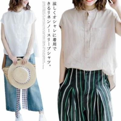 綿麻 シャツ ノースリーブ ブラウス 送料無料 レディース 無地 リネン シャツブラウス 大きいサイズ スタンドカラー 韓国ファッション ゆ
