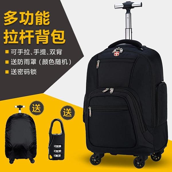 拉桿包 萬向輪拉桿背包男高中書包超輕大容量旅行包行李箱登機箱18寸 快速出貨