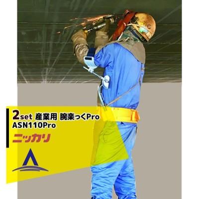 ニッカリ|<2個セット>腕上げ作業補助器具  産業用 腕楽っくPro ASN110Pro うでらっく 長時間の頭上作業に!