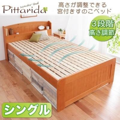 高さが調整出来る宮付きすのこベッド(pittarida)ピッタリダ シングル