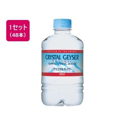 クリスタルガイザー 310ml 48本 大塚食品