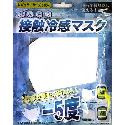 ひんやり接触冷感マスク3枚入り 大人用レギュラーサイズホワイトorグレーorブルーorピンクorブラック ウォッシャブル ポリエステルマスク クールマスク