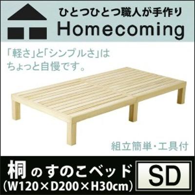 トイロ homecoming 桐のすのこベッド セミダブル W120×D200×H30cm 桐無垢材 シンプル 日本製 組立簡単 NB01