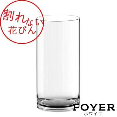 割れない花びんPVシリンダーH60【2300014】 サイズ:φH20cm・H60cm 3.6kg ホワイエ  FKTS