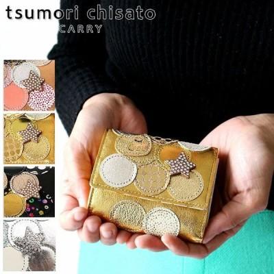 最大30%還元 ツモリチサト tsumori chisato ミニ財布 新マルチドット 小さい 財布 コンパクト 57089 ツモリチサト キャリー  tsumori chisato CARRY 正規品