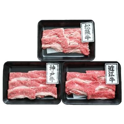 三大黒毛和牛 (松阪・神戸・近江)切り落し計600G 1630588 ホワイトデー