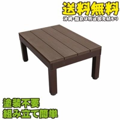 アイウッドデッキPLUS60系 オープンタイプセット ダークブラウン■ [1点セット] P60D| アイガーデンオリジナル 人工木 木製デッキ