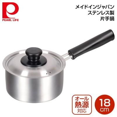 パール金属 メイドインジャパン ステンレス製片手鍋18cm HB-1883