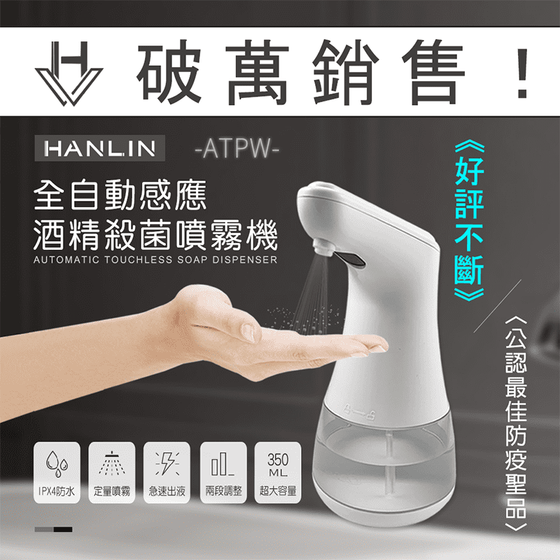 【HANLIN】全自動感應酒精殺菌淨手噴霧機 ATPW 免接觸噴霧機