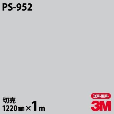 ★ダイノックシート 3M ダイノックフィルム PS-952 ソリッドカラー 無地 単色 1220mm×1m単位 車 壁紙 インテリア リフォーム クロス カッティングシート