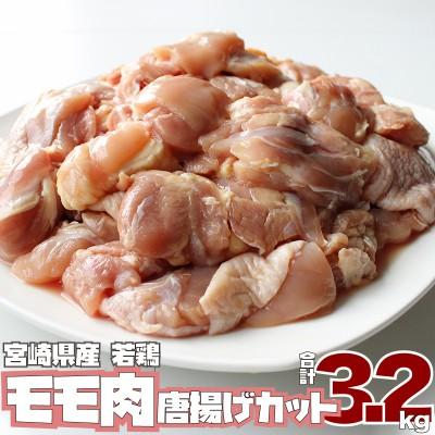 小分け真空パック!若鶏<モモ肉>唐揚げカット 200g×16パック