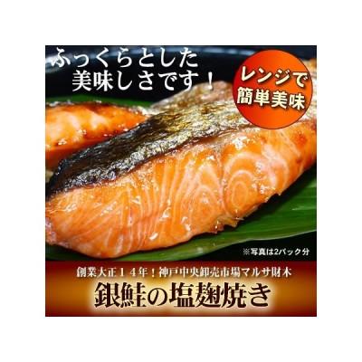 銀鮭の塩麹焼き シャケ ギンザケ 焼魚 お弁当 一人用 惣菜 そうざい おかず レンジ用 介護食 スマイルケア食
