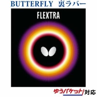 【取寄品】 バタフライ フレクストラ 05210